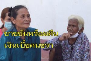 ไม่โทษใครผิด-ไม่เปิดรับบริจาค! ยายวัย 89 ปีและลูกหลานยันจะหาเงินจ่ายคืนเบี้ยคนชรา ขอยืดเวลาชำระ 20 เดือน