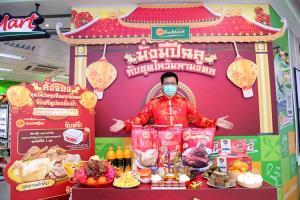 ซีพี เฟรชมาร์ท ร่วมฉลองตรุษจีนมั่งมีปีฉลู เปิดจองชุดไหว้มหามงคล พร้อมรับโชค 2 ต่อ
