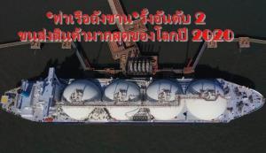 'ท่าเรือถังซาน' ของจีนรั้งอันดับ 2 ขนส่งสินค้ามากสุดของโลก ปี 2020