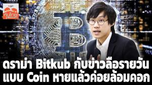 ดราม่า Bitkub กับข่าวลือรายวัน แบบ Coin หายแล้วค่อยล้อมคอก