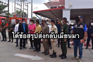 ได้ข้อสรุปส่งกลับแรงงานชาวพม่าที่ถูกกักตัวด่าน ตม.ระนองแล้ว
