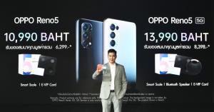 OPPO ส่ง Reno5 5G บุกตลาดมือถือ 5G ราคาหมื่นต้น