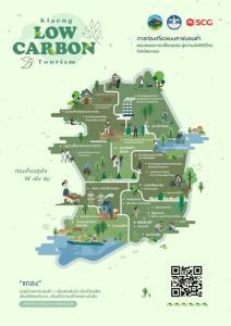 """""""แกลงโมเดล"""" Low Carbon Tourism ท่องเที่ยวรูปแบบใหม่ ชวนคุณมาฟื้นฟูสิ่งแวดล้อมด้วยกัน"""