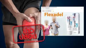ข่าวปลอม! ผลิตภัณฑ์ Flexadel ใช้รักษาโรคเกี่ยวกับกระดูก และข้อ