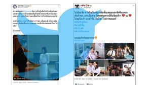ทวิตเตอร์ เผย 'คู่จิ้น-ซีรีส์วาย' กระแสฮิตติดเทรนด์ต่อเนื่อง ชาวไทยรับความฟินผ่านทางออนไลน์มากขึ้นในปี 2020