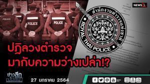 ข่าวลึกปมลับ : ปฏิลวงตำรวจ มากับความว่างเปล่า!?