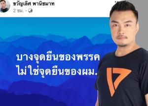 ส.ส.ชลบุรี ก้าวไกล สวนมติไม่ลงชื่อแก้ ม.112 ขอโทษพรรคขัดหลักการตัวเอง ยอมรับโทษ