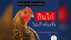 """เพจดังยัน """"กินไก่"""" ไม่ได้ทำให้เป็นโรคเกาต์ พร้อมเผยอาหารที่มีความเสี่ยงคือเครื่องในสัตว์"""