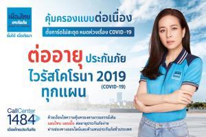 เมืองไทยประกันภัยมอบความคุ้มครองประกันโควิด-19 ทุกแผนแบบต่อเนื่องไม่มีสะดุด