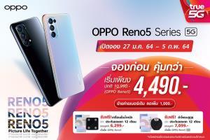 โปรเด็ดจาก ทรู 5G จอง OPPO Reno5 Series 5G ราคาดี 4,490 บาท สมาร์ทโฟนสาหรับตัวจริงเรื่องโซเชียล บนเครือข่ายอัจฉริยะ ทรู 5G