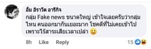 ภาพ จากเฟซบุ๊ก Pavin Chachavalpongpun นายปวิน ชัชวาลพงศ์พันธ์