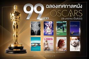 คอหนังชาวไทยเต็มอิ่มกับ 8 ภาพยนตร์รางวัลออสการ์