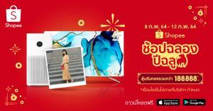 ตรุษจีนนี้! Shopee ชวนเสริมดวงแบบวิถีนิวนอร์มัลครั้งแรกในประเทศไทย