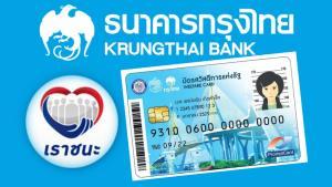 """กรุงไทยปิดใช้สิทธิ """"เราชนะ"""" สำหรับบัตรสวัสดิการฯ ชั่วคราว เพื่อปรับปรุงระบบ"""