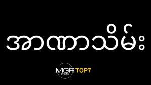 #MGRTOP7 : รัฐประหารเมียนมา | ชัตดาวน์เสี่ยโป้ | แจ้งจับสมพร-ธนาธรรุกป่า