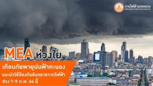 MEA ห่วงใย เตือนภัยพายุฝนฟ้าคะนอง แนะนำวิธีป้องกันอันตรายจากไฟฟ้าช่วง 7-9 ก.พ. 64 นี้
