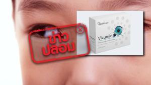 ข่าวปลอม! ผลิตภัณฑ์เสริมอาหาร Vizumin สามารถรักษาโรคเกี่ยวกับดวงตา ปรับปรุง และฟื้นฟูการมองเห็นได้
