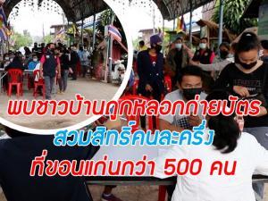 ยังมีอีก! พบชาวบ้านถูกหลอกสวมสิทธิคนละครึ่งใน ต.ยางคำ อ.หนองเรือ ร่วม 500 คน