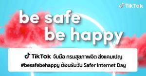 TikTok- กรมสุขภาพจิต ผุดแคมเปญ #besafebehappy ใช้อินเทอร์เน็ตให้ปลอดภัย