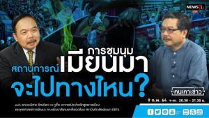 """""""พิชาย"""" เชื่อแรงกดดันนานาชาติทำรัฐบาลทหารพม่าไม่กล้ารุนแรง คาดจบด้วยการเจรจา"""