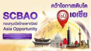 """ไทยพาณิชย์เปิดกองทุน """"SCBAO"""" เน้นโอกาสทำกำไรหุ้นเด่นตลาดเอเชีย"""