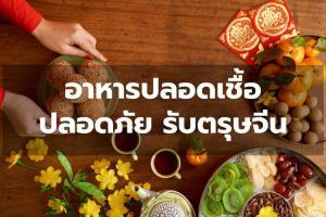 อาหารปลอดเชื้อ ปลอดภัย รับเทศกาลตรุษจีน
