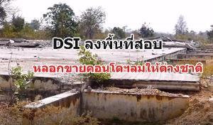 อธิบดี DSI ลงพื้นที่ตรวจสอบโครงการสร้างคอนโดฯลม หลอกขายให้ต่างชาติ