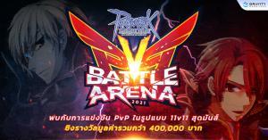 "Ragnarok Online เตรียมเปิดศึก ""Battle Arena 2021"" ชิงรางวัลกว่า 4 แสนบาท!"