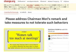 """ชาวญี่ปุ่น 1.5 แสนคน เรียกร้องปลด """"ประธานโตเกียวโอลิมปิก"""" ดูหมิ่นผู้หญิง"""