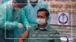 """""""กัมพูชา"""" เริ่มฉีดวัคซีนโควิด-19 """"ซิโนฟาร์ม"""" ลูก """"ฮุน เซน"""" ประเดิมคนแรก"""