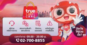 เปิด TrueStore Care โทร 0-2700-8855 ผู้ช่วยส่วนตัวพร้อมให้บริการทุกการสั่งซื้อ ติดตามออเดอร์ และบริการหลังการขาย