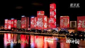 (ชมคลิป) แสงสียามราตรีต้อนรับตรุษจีนปีฉลู