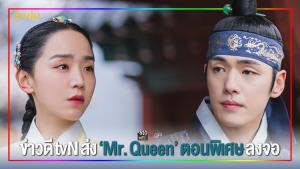 ข่าวดี tvN เตรียมส่ง Mr. Queen ตอนพิเศษ ลงจอ 13-14 ก.พ. นี้