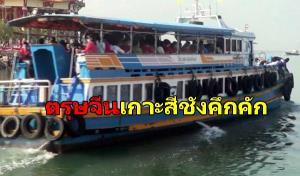 เกาะสีชังคึกคัก! ชาวไทยเชื้อสายจีนแห่ลงเรือข้ามฟากเดินทางไปกราบไหว้ขอพรเจ้าพ่อเขาใหญ่