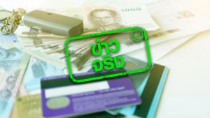 ข่าวจริง! ธปท. จัดมหกรรมออนไลน์ ไกล่เกลี่ยหนี้บัตรเครดิตและสินเชื่อส่วนบุคคล เริ่ม 14 ก.พ. 64