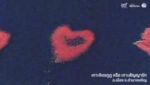 GISTDA โชว์ภาพเกาะสัญญารัก หัวใจ แลนด์มาร์กแห่งอำนาจเจริญ รับวาเลนไทน์
