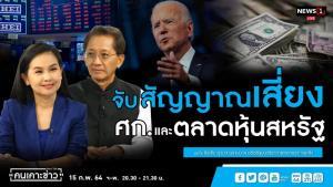 """""""ธีระชัย"""" ชี้ ศก.สหรัฐฯ เตรียมเข้าสู่ภาวะชะงักงัน เตือนไทยรับมือโควิดอย่าเน้นแต่แจกเงิน"""