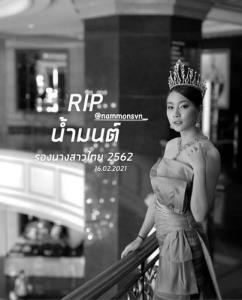 RIP! น้องน้ำมนต์ รองนางสาวไทยปี 62 เสียชีวิตแล้ว