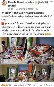 อึ้ง! ผู้เช่าไม่จ่ายค่าหอพัก เจ้าของผงะเปิดห้องเละเทะเน่าเหม็น พบแม้กระทั่งถุงยาง-ผ้าอนามัยใช้แล้ว