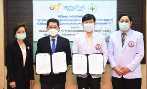 สวทช. จับมือ รพ.ธรรมศาสตร์ฯ นำ Digital Healthcare ยกระดับโรงพยาบาลสู่โรงพยาบาลอัจฉริยะ (Smart Hospital)
