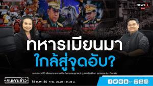 """""""ดร.ปิติ"""" ชี้ไทยเหมาะเป็นคนกลางเปิดทางทุกฝ่ายในเมียนมาเจรจายุติขัดแย้ง"""
