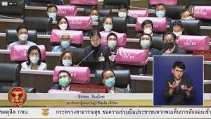 """ส.ส.หญิงเพื่อไทย ลากไส้ยอม """"คิงส์เกต"""" ยกที่ดินสัมปทาน 4 แสนไร่ แลกถอนคดี"""