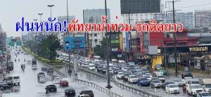 ฝนหลงฤดูทำพัทยาอ่วม น้ำท่วมถนนหลายสาย-รถติดยาวหลายกิโล