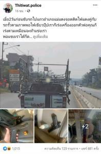 คนขับกระบะกร่างชักปืนขู่กลางถนน เจอดีคันขับตามเป็น ตร.มีสติเลือกหยิบมือถือถ่ายก่อนตามจับ