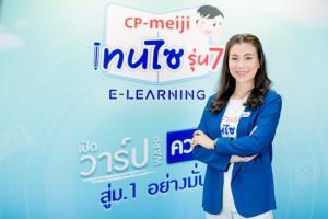 ซีพี-เมจิ เทนไซ รุ่น 7 E-Learning เปิดวาร์ปความรู้ สู่ม.1 อย่างมั่นใจ มีนักเรียนเข้าร่วมกิจกรรมกว่า 700 คน