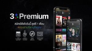 """ช่อง 3 เปิดตัว """"CH3Plus Premium"""""""
