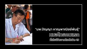 """อาลัย """"นพ.ปัญญา หาญพาณิชย์พันธุ์"""" หมอไทยคนแรกที่เสียชีวิตจากโรคโควิด-19"""