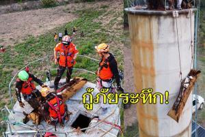ชาวโซเชียลฯ แห่ชื่นชมกู้ภัยโคราชโรยตัวช่วยช่างซ่อมตกติดอยู่ในแท็งก์น้ำลึก 15 เมตร รอดตาย