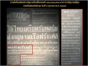 ภารกิจคณะราษฎรยังไม่เสร็จ !? (ตอนที่ 15) เบื้องหลังปรีดีเป็นผู้สำเร็จราชการ กับปริศนาการตายรัฐมนตรีไทยสายญี่ปุ่น/ปานเทพ พัวพงษ์พันธ์