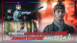 """ภาพนิ่งแรกขององค์ชายปราบซอมบี้ """"จางดงยุน"""" ในซีรีส์ Joseon Exorcist"""